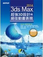 二手書博民逛書店《3ds Max 2014超強3D設計與絕佳動畫表現(附範例、素