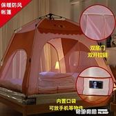 全自動兒童家用室內床上冬季帳篷保暖防風防蚊蒙古包單雙人帳篷屋【雙12購物節】