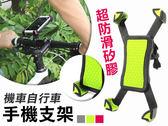 矽膠機車自行車手機支架