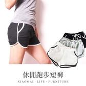 現貨 快速出貨【小麥購物】休閒跑步短褲【E024】 人氣爆款 寬鬆顯瘦  女生短褲 運動短褲
