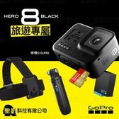【限時優惠】GoPro HERO8 BLACK 黑色 假日組合(含主機 + 原電 + SHORTY + 頭部綁帶 + 32GB記憶卡)公司貨