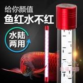 森森魚缸LED照明燈中大型水族箱造景燈紅龍鸚鵡魚防水增色潛水燈