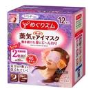 日本花王 蒸氣感舒緩眼罩 (薰衣草香) 12枚入【七三七香水精品坊】