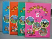 【書寶二手書T6/少年童書_QMT】十萬個為什麼(第二輯)_5~8冊間_共4本合售_附殼