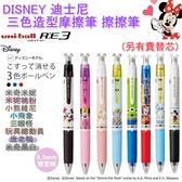 【京之物語】Uniball R:E迪士尼URE3-600D-05三色摩擦筆 擦擦筆(米奇 三眼怪 唐老鴨 玩具總動員)