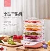 干果機 干果機家用食品烘干機水果蔬菜寵物肉類食物脫水風干機小型T 交換禮物