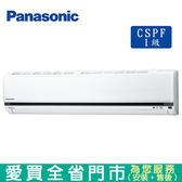 Panasonic國際13-16坪CS-K90BA2/CU-K90BHA2變頻冷暖空調_含配送到府+標準安裝【愛買】