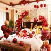 婚禮婚房布置創意結婚氣球套餐求婚告白浪漫新房臥室婚慶裝飾用品YYP 麥琪精品屋