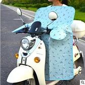 防雨電車擋風被當風衣擋風披防曬護膝騎車專用電瓶車防風被 歐韓流行館