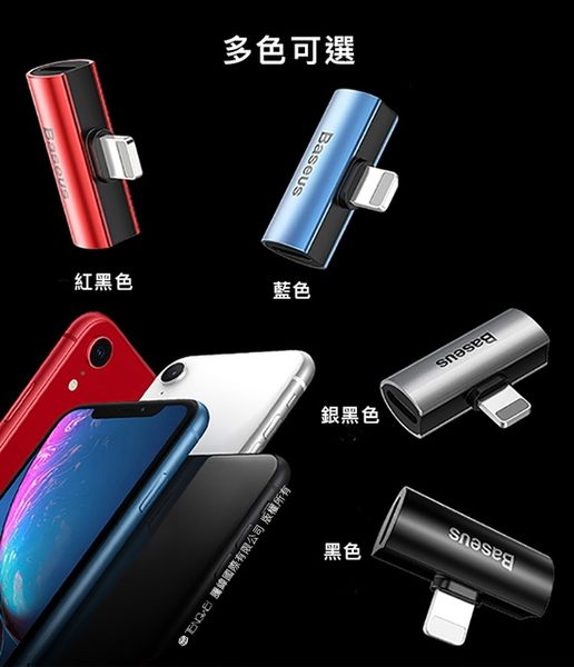 Baseus倍思 雙Lightning充電耳機二合一轉接器 for iPhone Xs Max/XR/Xs/i8/i7