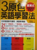 【書寶二手書T1/語言學習_ONS】3原色英語學習法-懂顏色概念,就會英文文法、句型!_王舒葳