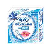 蘇菲導管式衛生棉條一般型34支 【康是美】