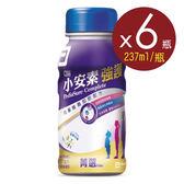 亞培 Abbott 小安素強護均衡營養即飲配方 237毫升 x6入