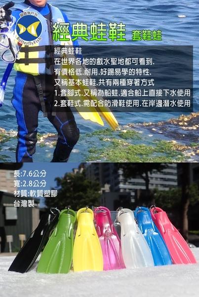 [開發票 蝴蝶魚 台灣製] 經典套鞋 2個組 無Logo 蛙鞋鑰匙圈;蛙鞋模型