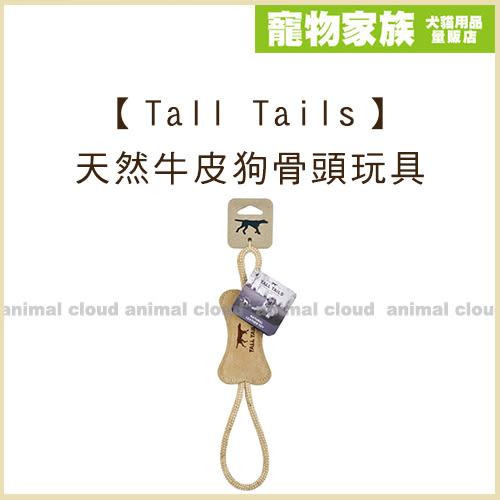 寵物家族- 【Tall Tails】天然牛皮狗骨頭玩具-小骨頭(寵物啃咬磨牙與訓練必備)