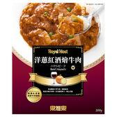 樂雅樂洋蔥紅酒燴牛肉200G【愛買】