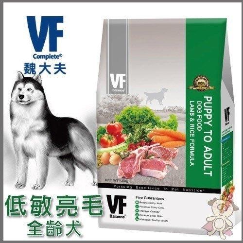 『寵喵樂旗艦店』魏大夫VF《低敏亮毛配方(羊肉+米)》犬糧15kg