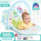 嬰兒腳踏鋼琴健身架新生兒寶寶玩具0-1歲男孩音樂益智3-6-12個月 NMS陽光好物