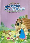 (二手書)大野狼與七隻小羊─雙語世紀經典童話VCD