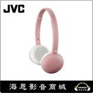 【海恩數位】日本 JVC HA-S28BT 無線藍牙立體聲耳機 粉紅色