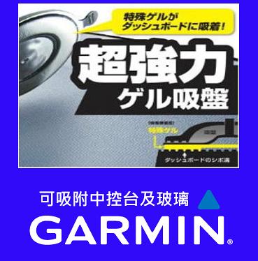 garmin nuvi 300 310 3560 3595 3790 3790t 360固定架導航架吸盤支架吸盤底座