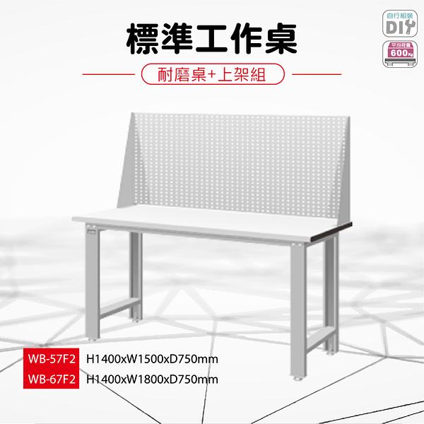天鋼WB-67F2《標準型工作桌》上架組(一般型) 耐磨桌板 W1800 修理廠 工作室 工具桌