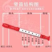 兒童豎笛啟蒙玩具學生用笛子初學者6孔8孔六八孔小孩幼兒園樂器 歐韓流行館