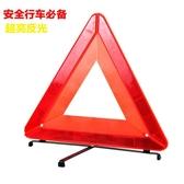 汽車三角架警示牌標志用品