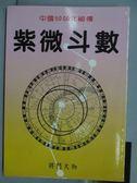 【書寶二手書T7/命理_IAY】紫微斗數