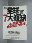 【書寶二手書T4/社會_GIK】全球7大短缺_亨利克.穆勒