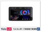 現貨! Yolo Box 直播機 導播機(YoloBox,公司貨)直播 遠距教學 視訊 銷售 實況轉播 實境