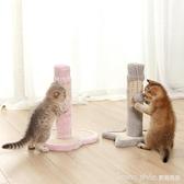 貓咪用品貓抓板劍麻柱愛心吊球貓咪玩具磨爪 全館新品85折 YTL