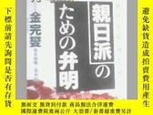 二手書博民逛書店親日派のための弁明(日文原版,精裝罕見Y19658 金完燮 (著