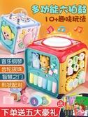 寶寶手拍鼓嬰兒玩具兒童音樂拍拍鼓六面體早教益智可充電0-1歲6月 蘑菇街小屋