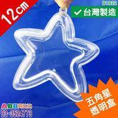 B1922☆星星扭蛋_11*12cm#套圈撈金魚鯉魚旗扭蛋飛鏢射氣球水球團康園遊會夜市小遊戲玩具