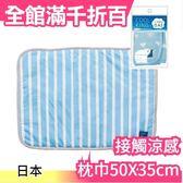 【小福部屋】[藍白直條紋] 日本 接觸冷感 涼感枕巾 抗熱降溫 枕頭墊 外宿必備 慶開學