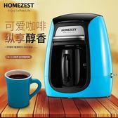 咖啡機 HOMEZEST CM-313迷你單杯咖啡機家用全自動滴漏式小型煮咖啡壺機 玩趣3C