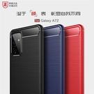 三星Galaxy A52 A72 5g 手機殼拉絲纖維簡約商務防摔軟保護套