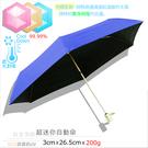 【RainSKY】夏の戀_超輕鈦金-迷你自動傘  /傘 雨傘 UV傘 折疊傘 洋傘 陽傘 大傘 抗UV傘 防風 潑水
