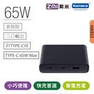 ZMI 紫米65W PD QC 2C1A快速充電器(HA932) IPHONE12 快充