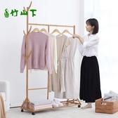 掛衣架落地臥室簡易衣服架子簡約現代式家用多功能移動實木衣帽架