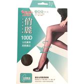 華貴美型塑身襪俏麗100D黑【康是美】