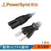 群加 Powersync 家用電源線【8字尾】/1.8m(TPCBHN0018)