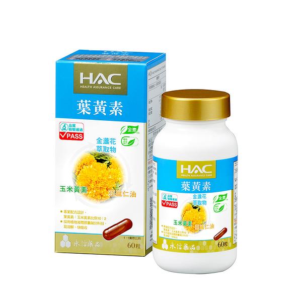 【永信HAC】複方葉黃素膠囊(60錠/瓶)-金盞花萃取物