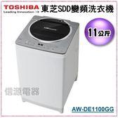 11公斤 【TOSHIBA東芝SDD變頻洗衣機 】AW-DE1100GG【新莊信源】不含安裝