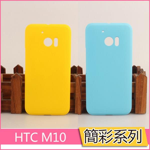 簡彩系列 HTC 10 手機殼 磨砂殼 超薄 保護套 HTC ONE M10 糖果色 護盾 手機套 硬殼 外殼│麥麥3C