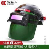 自動變光電焊面罩頭戴式變光面罩焊工焊帽焊接氬弧焊眼鏡面具燒焊 全館免運