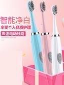 電動牙刷成人超軟細毛非充電式家用防水全自動情侶牙刷 夏季上新