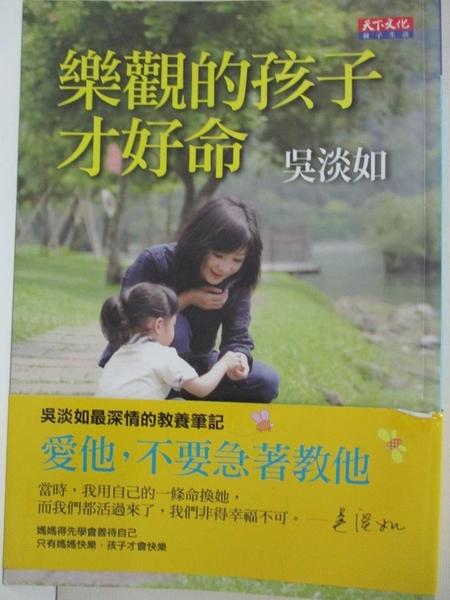 【書寶二手書T1/親子_HDG】樂觀的孩子才好命_吳淡如
