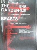 【書寶二手書T5/歷史_LPD】野獸花園-1933納粹帝國元年一個美國外交官在柏林_艾瑞克.拉森